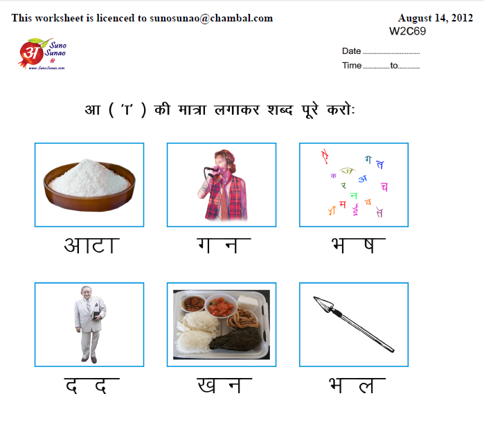 Number Names Worksheets » Hindi Learning Worksheets - Free ...